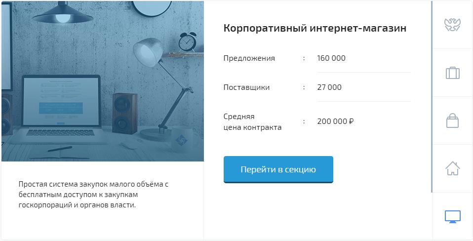 Корпоративный интернет магазин Росэлторг