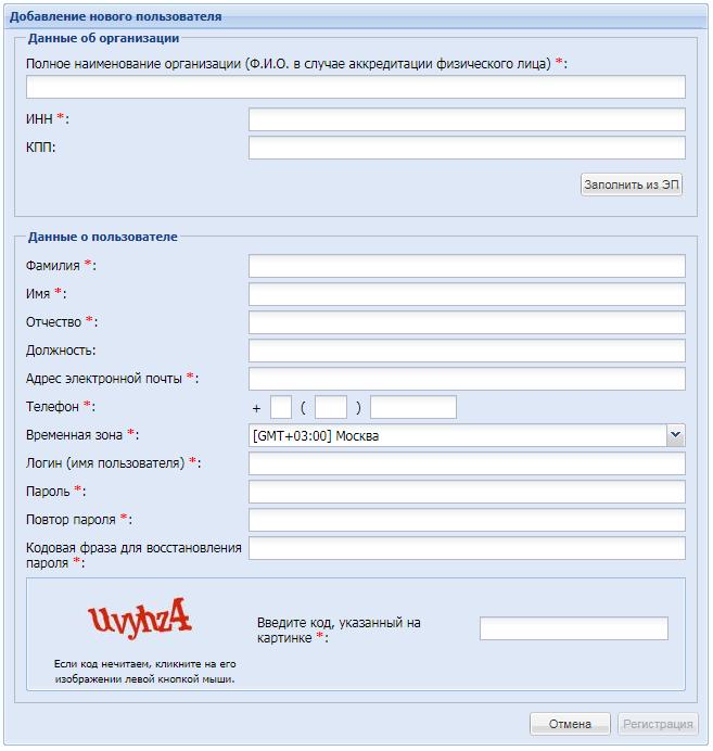 Росэлторг Регистрация на com.roseltorg.ru
