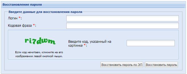 Восстановление пароля Росэлторг